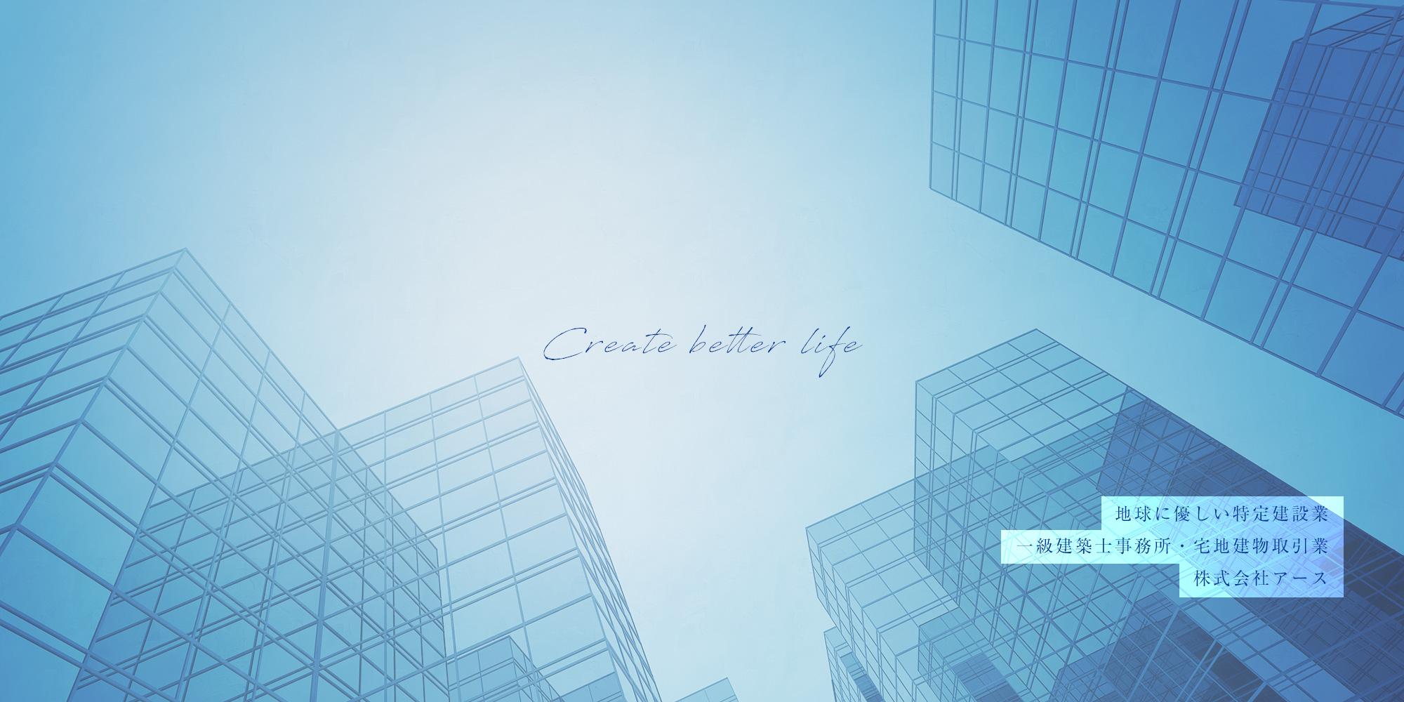 地球に優しい特定建設業 一級建築士事務所・宅地建物取引業 株式会社アース